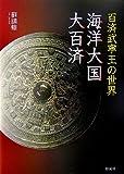 百済武寧王の世界 海洋大国・大百済