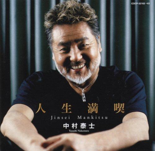 「喝采」「北酒場」作曲家・中村泰士さん、死去