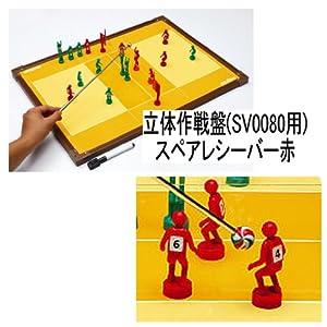 molten(モルテン) バレーボール用 立体作戦盤 スペアレシーバー 赤1個 SV0088-00