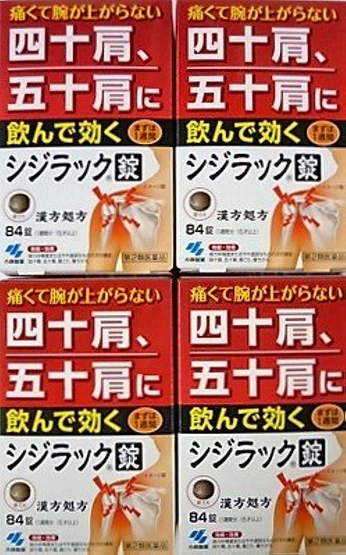 ダルセット励起検査【第2類医薬品】シジラック 84錠 ×4