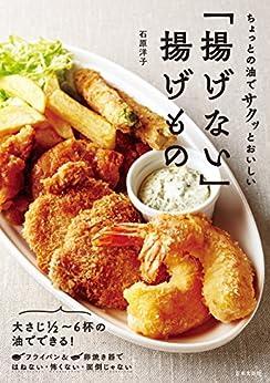 [石原洋子]のちょっとの油でサクッとおいしい 「揚げない」揚げもの