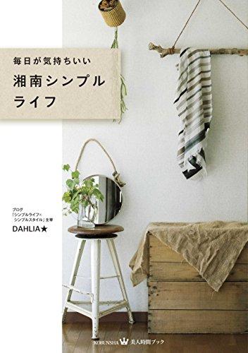 毎日が気持ちいい 湘南シンプルライフ (美人時間ブック)の詳細を見る