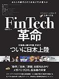 FinTech革命(日経BPムック)
