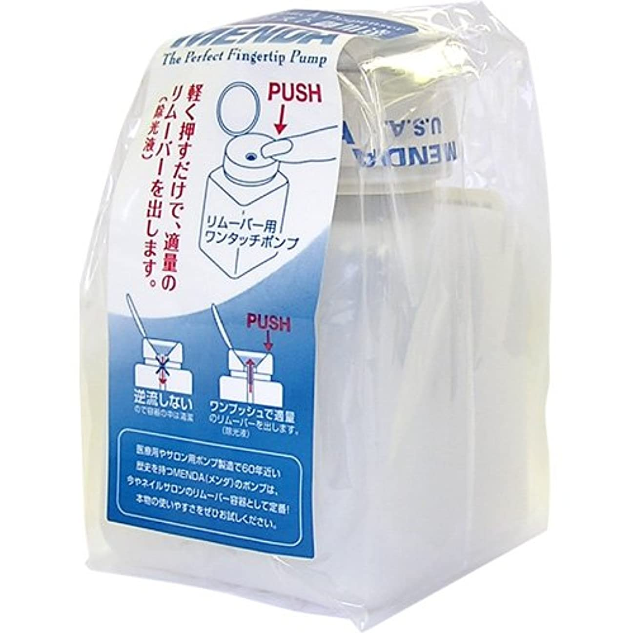 服を洗うあいさつ解釈的メンダ<MENDA>リムーバー用ワンタッチポンプ120ml(4oz)
