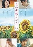 君の膵臓をたべたい DVD 通常版[DVD]