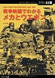 【ミリタリー選書17】戦争映画でわかるメカとウエポン (50本の映画で知る兵器の現在・過去・未来)