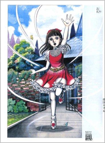 洗礼 1 (ビッグコミックススペシャル)