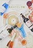 味もセンスも絶対外さない!  美女のワイン手帳