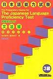 実力アップ!日本語能力試験3級文法編初級総仕上げ