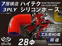 ハイテクノロジー シリコンホース エルボ 90度 同径 内径 28Φ レッド ロゴマーク無し インタークーラー ターボ インテーク ラジェーター ライン パイピング 接続ホース 汎用品