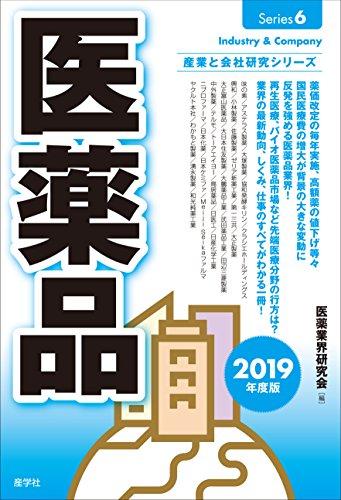 医薬品〈2019年度版〉 (産業と会社研究シリーズ)