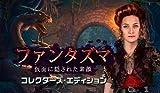 ファンタズマ:仮面に隠された素顔 コレクターズ・エディション|ダウンロード版