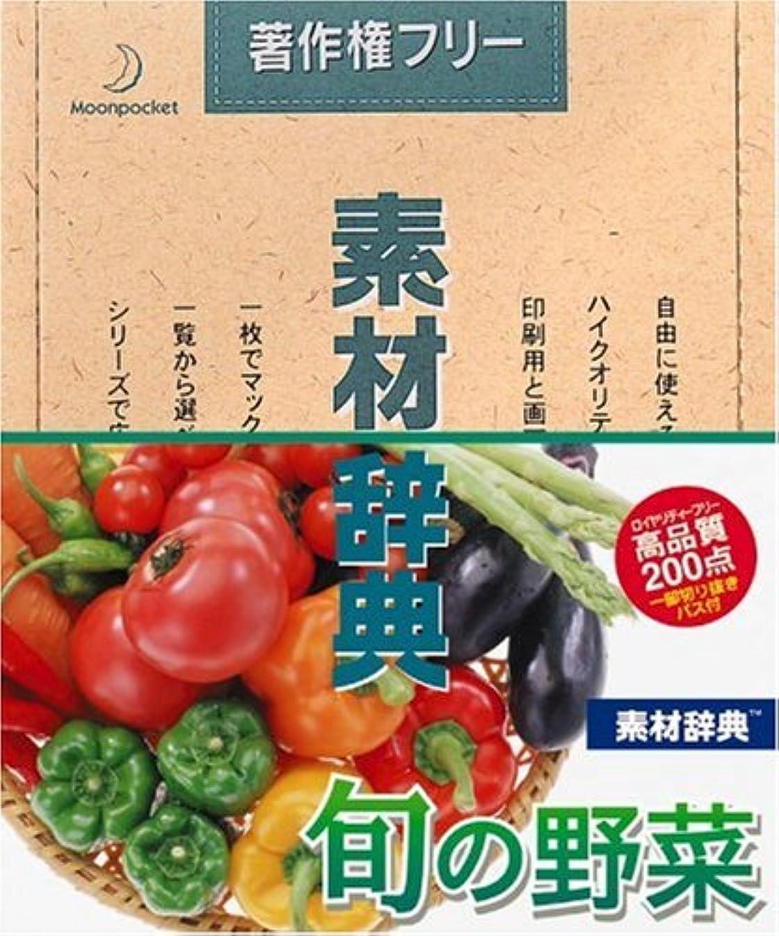 好戦的な思い出円形の素材辞典 Vol.93 旬の野菜編