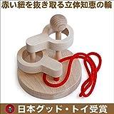 立体知恵の輪(2段)木のおもちゃ脳トレパズル 頭脳活性 木育