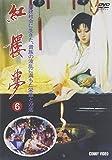 紅桜夢 第6巻[DVD]