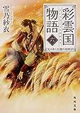 彩雲国物語 六、欠けゆく白銀の砂時計 (角川文庫)
