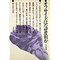 オフサイドはなぜ反則か (三省堂選書 119)