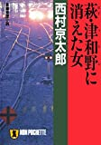 萩・津和野に消えた女 十津川警部 (祥伝社文庫)