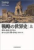 戦略の世界史(上) 戦争・政治・ビジネス 画像