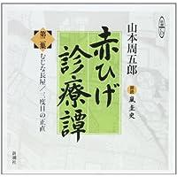 赤ひげ診療譚 第2集 むじな長屋/三度目の正直 (新潮CD)