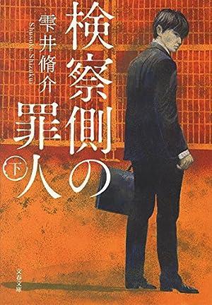 検察側の罪人 下 (文春文庫)