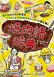焼肉語辞典: 焼肉にまつわる言葉をイラストと豆知識でジューシーに読み解く