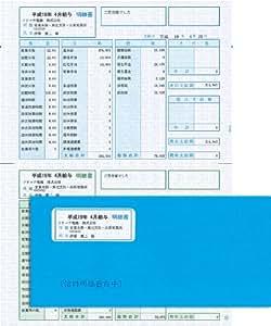 ソリマチ 給与・賞与明細・封筒割引セット SR280