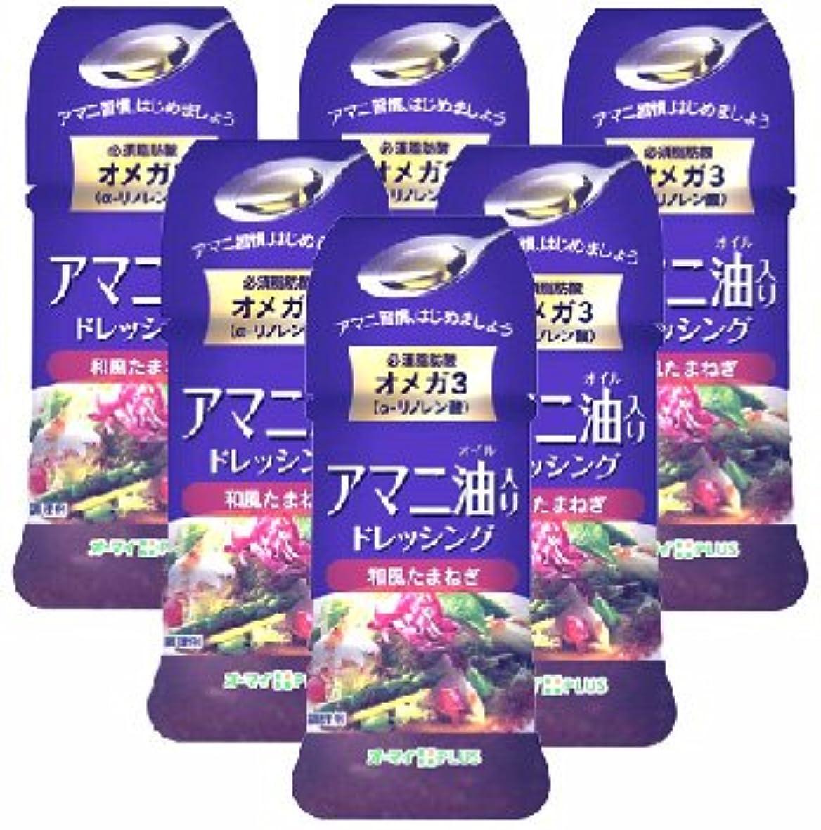 ペース他のバンドで代表するアマニ油ドレッシング 和風たまねぎ【6本セット】日本製粉