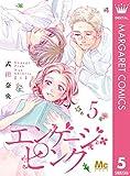 エンゲージ・ピンク 5 (マーガレットコミックスDIGITAL)