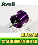 12アルデバランBFS XG用 軽量浅溝スプール Avail Microcast Spool ALD1224R (溝深さ2.4mm) パープル