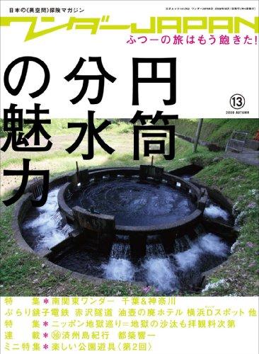 ワンダーJAPAN13 (三才ムックvol.263) (三才ムック VOL. 263)の詳細を見る
