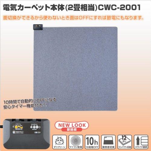 広電(KODEN) 電気カーペット(マイコン式) 2畳 CWC-2001