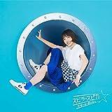 スタートダッシュ(初回生産限定盤)(DVD付)
