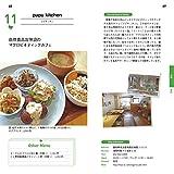 Vege Cafe Guide in Japan (veggy Books) 画像