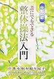 中賢一郎 誰にでもできる整体操法入門[SPD-9414][DVD]