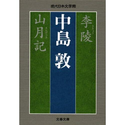 現代日本文学館 李陵 山月記 (文春文庫)