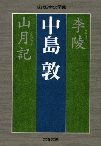 現代日本文学館 李陵 山月記 (文春文庫)の詳細を見る