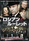 ロシアン・ルーレット[DVD]