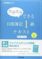 スラスラできる日商簿記1級商業簿記・会計学テキスト〈PART3〉 (大原の簿記シリーズ)