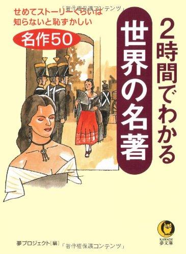 2時間でわかる世界の名著 (KAWADE夢文庫)の詳細を見る