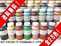 高機能自然塗料「パーシモンカラーワークス」 250ml ネイビーブルー