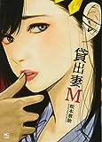 貸出妻M (ニチブンコミックス)