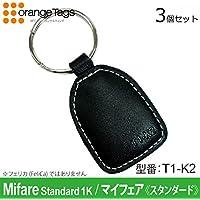 マイフェア 革製キーホルダ型 ICタグ (Mifare 1K, マイフェアスタンダード) 業務用, T1-K2(3個)