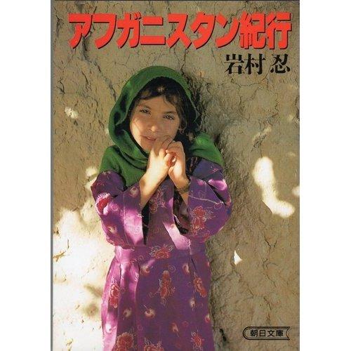 アフガニスタン紀行 (朝日文庫)の詳細を見る