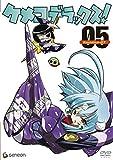 ケメコデラックス!5 (初回限定版) [DVD]