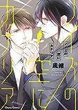 ノイズの空にカナリア【SS付き電子限定版】 (Charaコミックス)