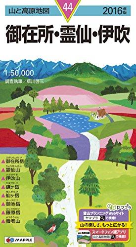 山と高原地図 御在所・霊仙・伊吹 2016 (登山地図 | マップル)