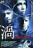 渦 官能の悪夢 DVD