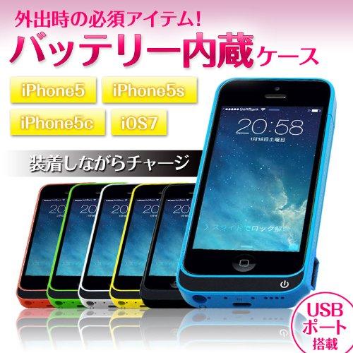 iPhone5/5s/5c用4200mAh大容量バッテリー内臓ケース USB出力ポート付 (ブルー)