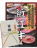 千成亭 近江牛目録セット100【目録セット以外同梱不可】